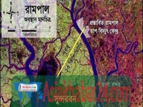 বাংলাদেশ-ভারত ফ্রেন্ডশিপ: রামপাল নিয়ে বিতর্ক