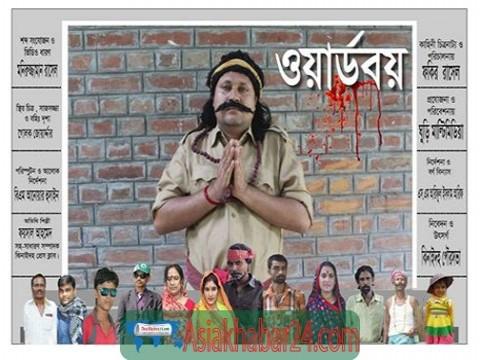 ঝিনাইদহে হরিজন সম্প্রদায়কে নিয়ে নাটক 'ওয়ার্ডবয়'