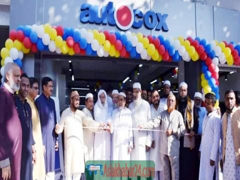 চট্টগ্রামে গাড়ি আমদানিকারক প্রতিষ্ঠান 'অটো কক্স' এর শুভ উদ্বোধন