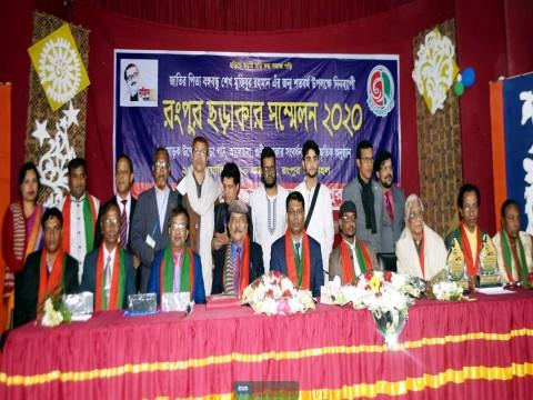 রংপুরে মুজিববর্ষ উপলক্ষে ছড়াকার সম্মেলন অনুষ্ঠিত