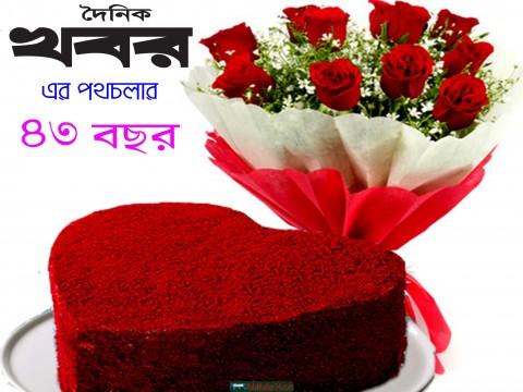 'দৈনিক খবর' এর ৪৩তম প্রতিষ্ঠা বার্ষিকী রোববার