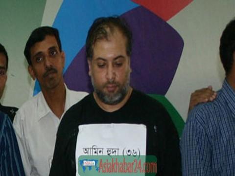 কারাগারে 'ইয়াবা সম্রাট' আমিন হুদার মৃত্যু