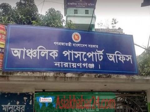 নারায়ণগঞ্জ আঞ্চলিক পাসপোর্ট অফিস দালাল চক্রে জিম্মি