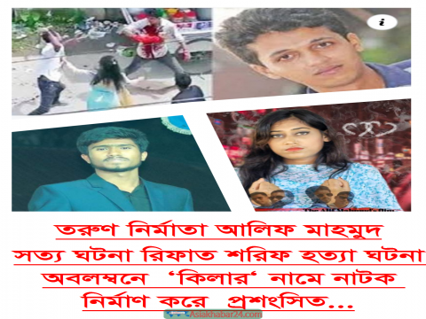 'কিলার' নাটক নির্মাণ করে  প্রশংসিত আলিফ মাহমুদ