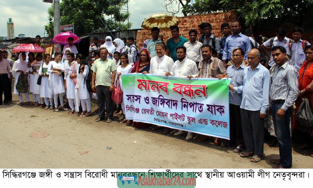 সিদ্ধিরগঞ্জে স্কুল শিক্ষার্থীদের সন্ত্রাস ও জঙ্গীবাদের বিরুদ্ধে মানববন্ধন