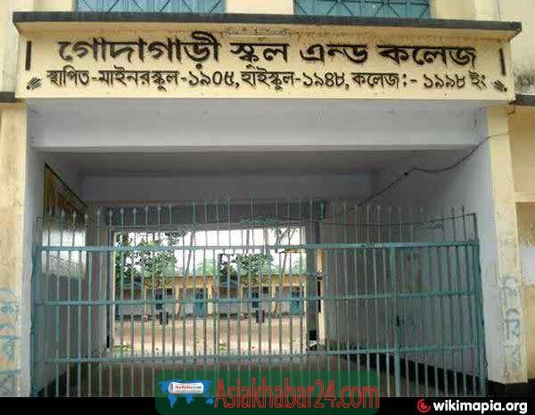 গোদাগাড়ী কলেজকে জাতীয়করণ করায় প্রধানমন্ত্রীকে অভিনন্দন