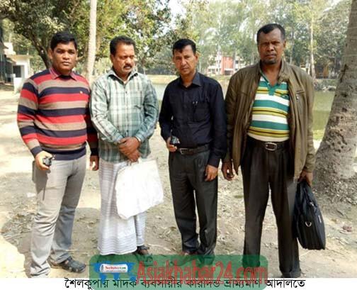 শৈলকুপায় মাদক ব্যবসায়ীর কারাদন্ড