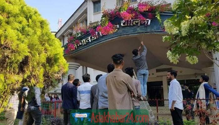 চবির খালেদা জিয়া হলের নামফলক তুলে ফেলল ছাত্রলীগ