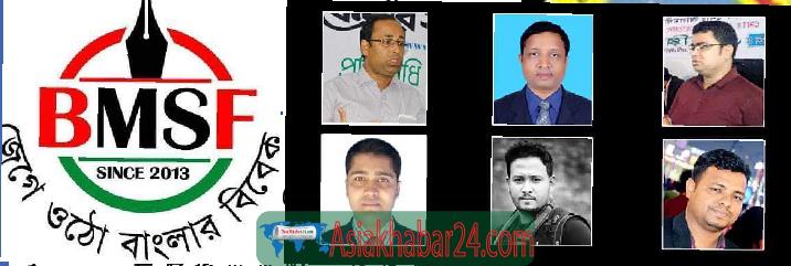 ফেনীর ৬ সাংবাদিকদের বিরুদ্ধে ১০ মামলায় চার্জশীট: প্রত্যাহারের দাবি বিএমএসএফ'র