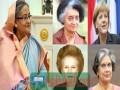 বিশ্বের শীর্ষ নারী নেতৃত্বের তালিকায় শেখ হাসিনা