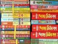 সানারপাড় শেখ মোরতোজা আলী উচ্চ বিদ্যালয়ে টাকার বিনিময়ে 'অনুপম' গাইড অনুমোদন!