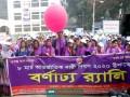 রংপুরে আন্তর্জাতিক নারী দিবস পালিত