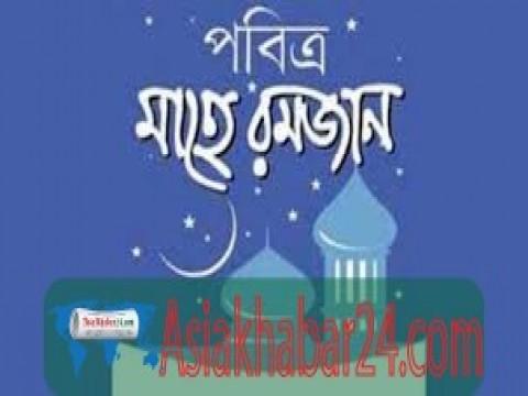 রোজা শনিবার থেকে সৌদি আরব, বাংলাদেশে রোববার!