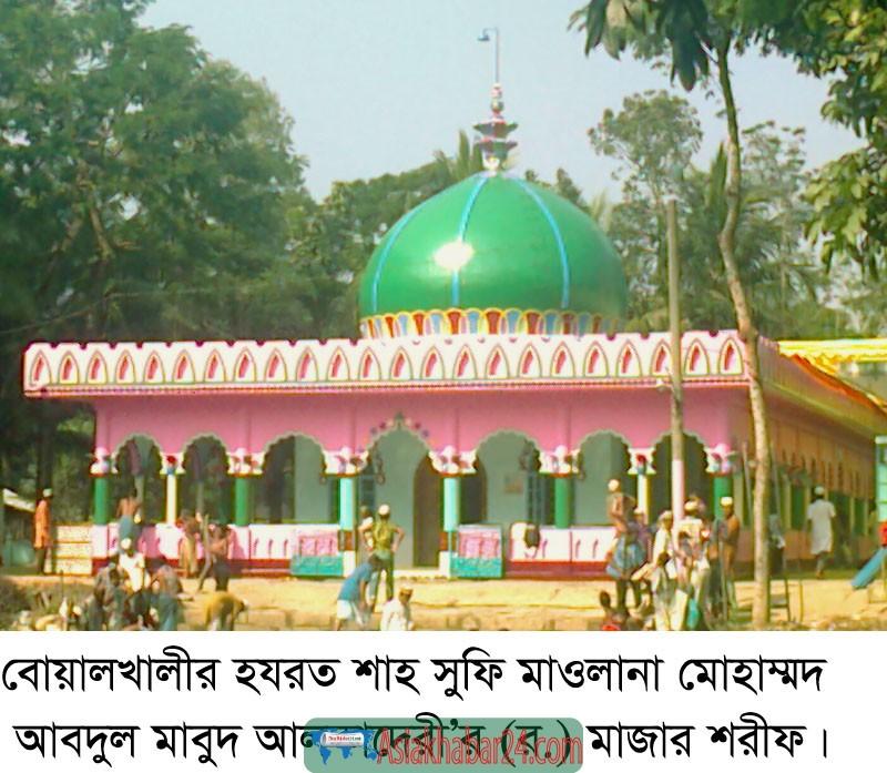 আল্লামা আব্দুল মাবুদ আলকাদেরী (র.)'র ওরশ শরীফ ১৩ নভেম্বর