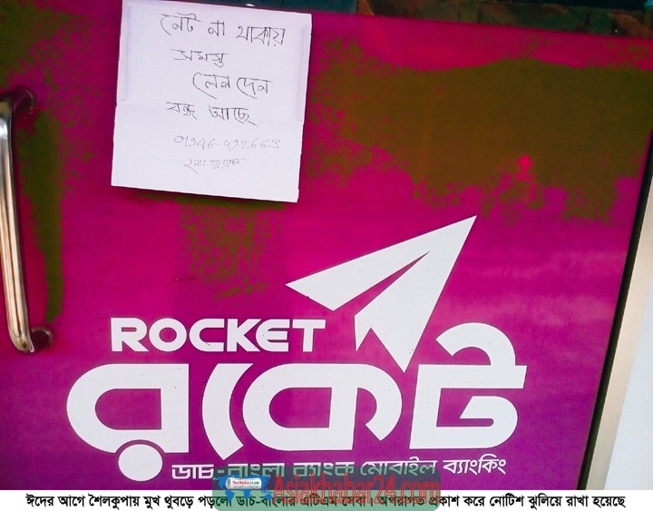 ঝিনাইদহ জেলায় ডাচ-বাংলা ব্যাংকের রকেট এটিএম বুথের সেবা বন্ধ